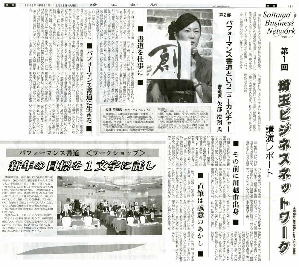 埼玉ビジネスネットワーク