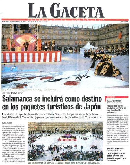 サラマンカ新聞