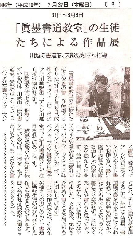 東京新聞 ショッパー