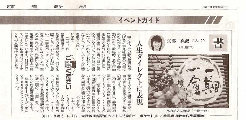 読売新聞 イベントガイド