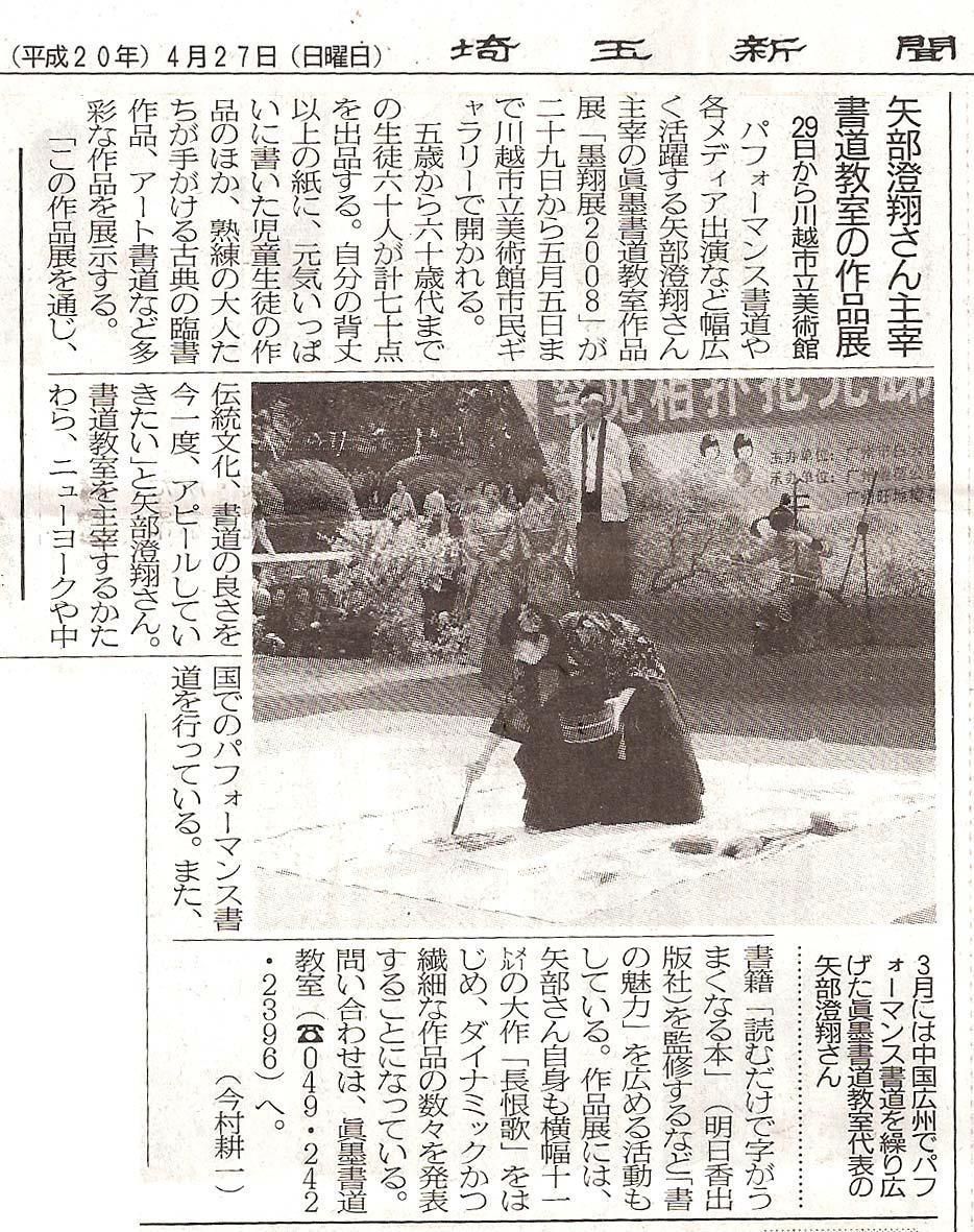 20080427埼玉新聞