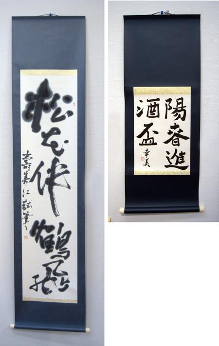 眞墨書道教室書初め表彰式2008