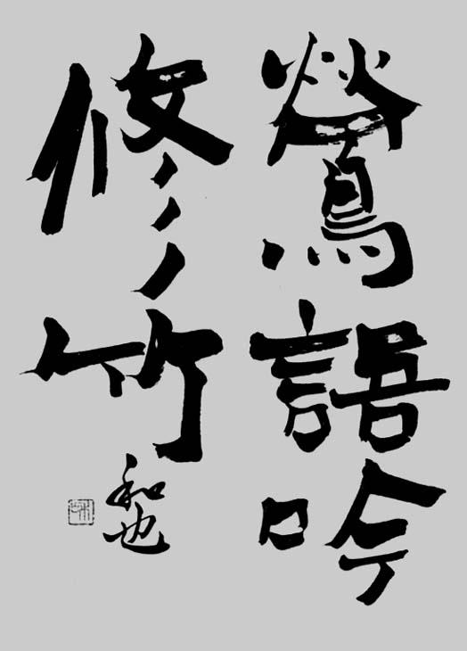 09誌上書初め展
