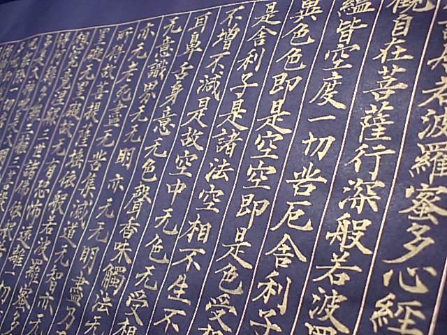 写経 写経講座をしました。 写経とは、後漢(25~220)の時代に中国で始ま... 写経講座 &