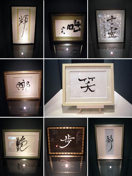 一文字ART展02