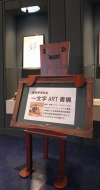 一文字ART展