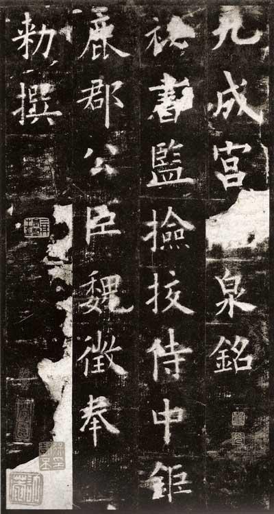 欧陽詢 九成宮醴泉銘