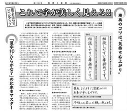税理士新聞