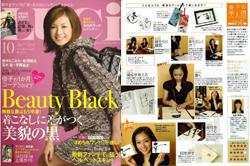 優子の美人道記事