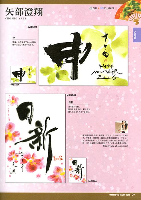 年賀状DVD-ROM 2016