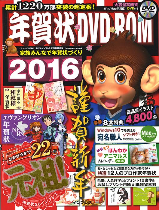 年賀状DVD-ROM 2016_2