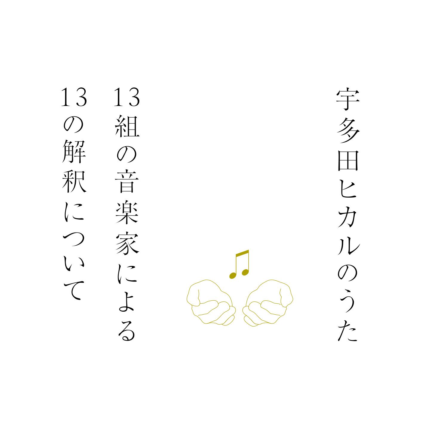 宇多田ヒカルのうた_141101