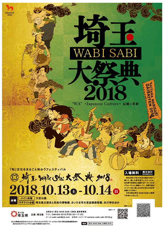 WABISABI_ad_o_l