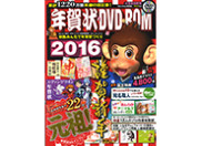 年賀状DVD-ROM 2016_top