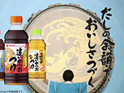 mitsukan_top