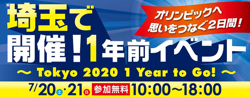 埼玉で開催オリンピック一年前イベント