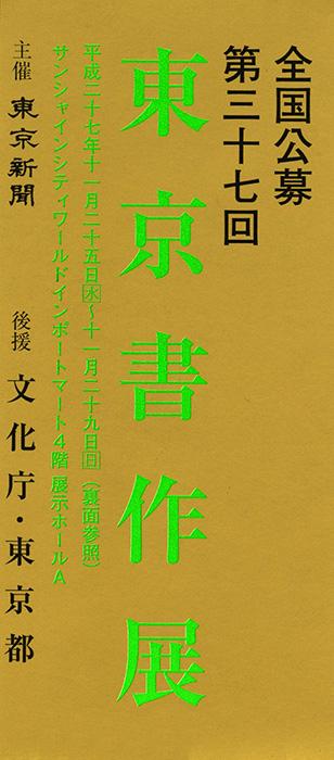 shosaku2015_1