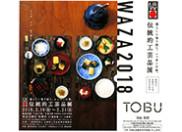 waza1_top