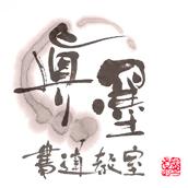 オンライン書道講座!動画手本で学べる埼玉県川越市の書道教室