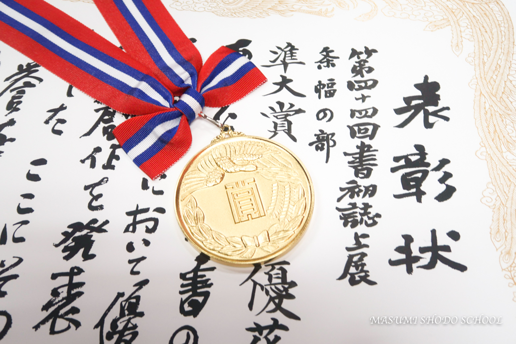 準大賞受賞・誌上書き初め展表彰状