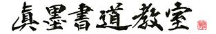 動画手本で学べる埼玉県川越市の書道教室