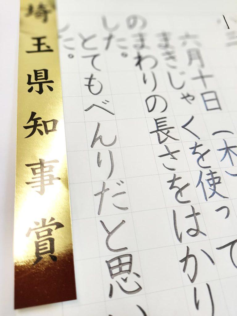 埼玉県硬筆展 埼玉県知事賞