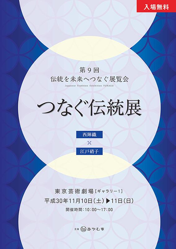 東京芸術劇場ポスター
