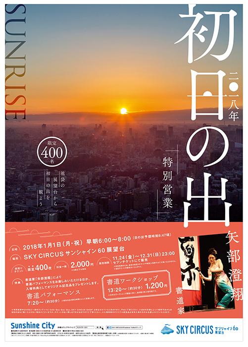 171117_skycircus_B1_sun