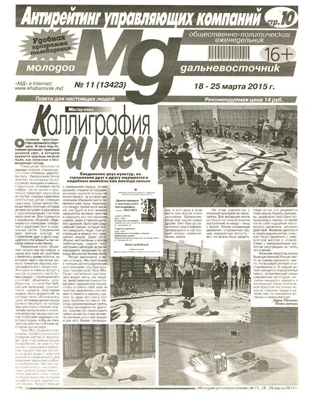ロシア新聞