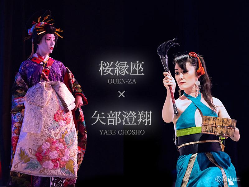 桜縁座×矢部澄翔
