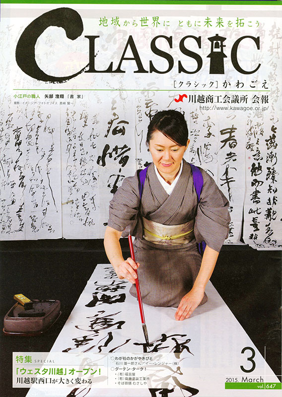 kawagoeclassic