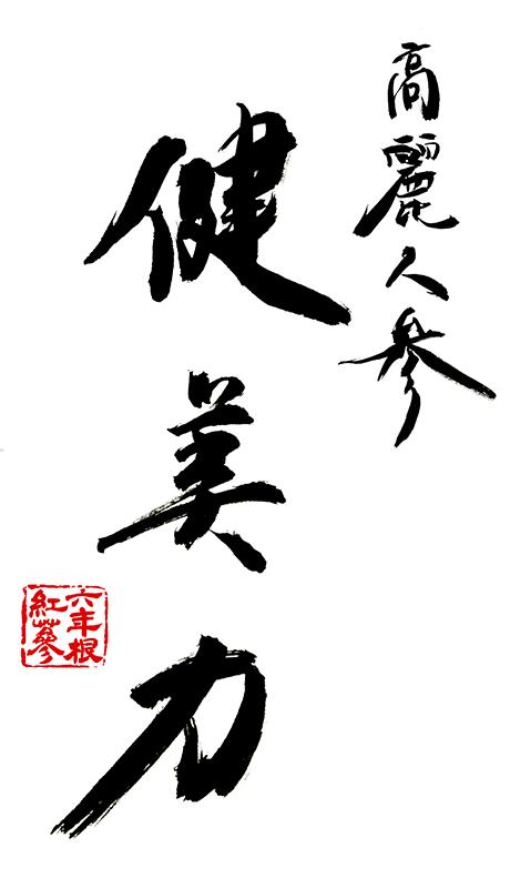 kenbiryoku_logo